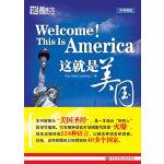 这就是美国--新东方大愚留学系列丛书