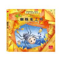 蜘蛛爱上网 从小爱读昆虫记 一套幼儿也可以读懂的昆虫记 中国科技馆原馆长科普名家王渝生强力推荐