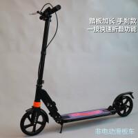滑板车 二轮 两轮手刹滑板车加长大轮双减震折叠二轮代步车儿童2轮 CX 白色(车身加长一按折叠款)