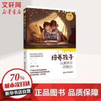培养孩子认真学习的能力(全新升级版) 清华大学出版社