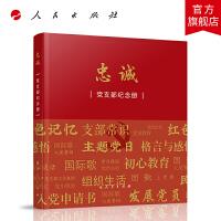 忠诚――党支部纪念册(K) 人民出版社