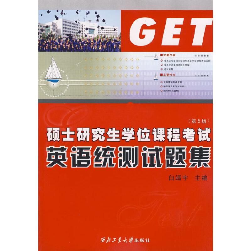 硕士研究生学位课程考试英语统测试题集(附光盘)