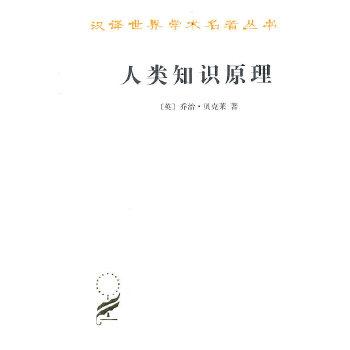 人类知识原理(pdf+txt+epub+azw3+mobi电子书在线阅读下载)
