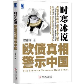 时寒冰说(pdf+txt+epub+azw3+mobi电子书在线阅读下载)