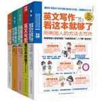 影响你一生的英语学习大全集(万用句型+经典阅读+地道会话+实用语法+超强写作,全5册)
