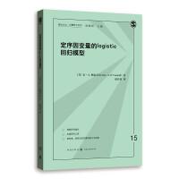 定序因变量的LOGISTIC回归模型(格致方法・定量研究系列)