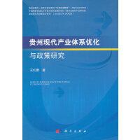 贵州现代产业体系优化与政策研究