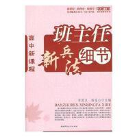 班主任新兵法细节(高中新课程)/名师工程高中新课程系列 李国汉//杨连山