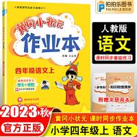黄冈小状元作业本四年级上册语文人教部编版
