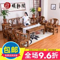 沙发新中式家具仿古小户型木整装客厅全实木沙发组合 组合