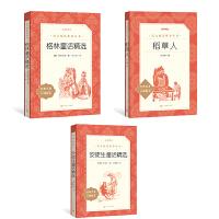 稻草人+安徒生童话精选+格林童话精选 全3册