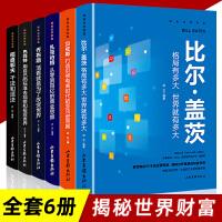 全套6册 揭秘世界财富书籍 稻盛和夫干法和活法比尔盖茨巴菲特乔布斯扎克伯格贝佐斯经营哲学企业公司管理类书稻盛和夫的书籍全