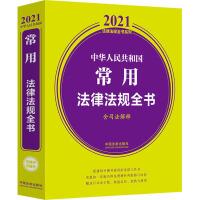 中华人民共和国常用法律法规全书 含司法解释 2021年版 中国法制出版社
