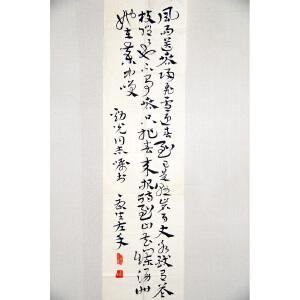 F康生 书法 纸本软片 129*32
