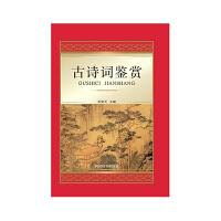 古诗词鉴赏 周啸天 9787557903626 四川辞书出版社新华书店正版图书