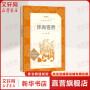 林海雪原(经典名著口碑版本) 人民文学出版社
