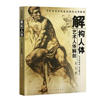 解构人体-艺术人体解剖每一个学画画的必备人体书,美术生必买书,中央美术学院基础教学教材、海量国内外大师经典之作展示