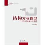 结构方程模型:AMOS的操作与应用(第2版)