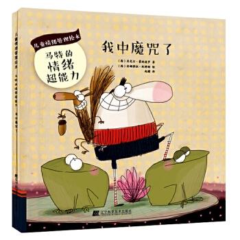 马特的情绪超能力:我中魔咒了 全套6册,天马行空的想象力,让孩子正确认识并学会控制人生中必有的六种情绪:开心,愤怒,悲伤,自卑…… 让孩子做自己情绪的小主人!