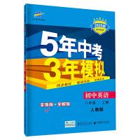 五三 初中英语 八年级上册 人教版 2020版初中同步 5年中考3年模拟 曲一线科学备考