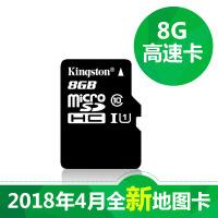 【支持礼品卡】官方正版单次激活TF/SD卡 导航升级2018春季GPS地图升级卡 z8g