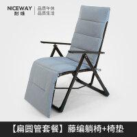 藤椅藤编躺椅折叠午休靠背老人阳台家用休闲午睡椅便携简易睡椅子 +透气椅垫