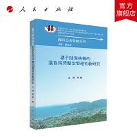 基于陆海统筹的蓝色海湾整治管理创新研究(海洋公共管理丛书)人民出版社