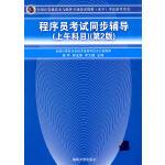 程序员考试同步辅导(上午科目)(第2版)(全国计算机技术与软件专业技术资格(水平)考试参考用书)