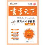 米骏书法字帖 小学英语五年级上册(PEP)