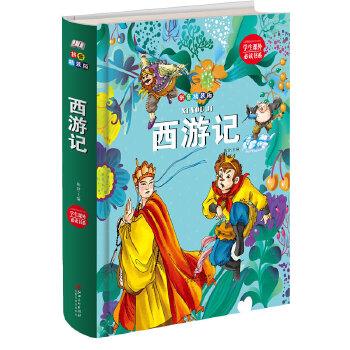 西游记(精装拼音版)学生课外必读书系