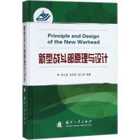 新型战斗部原理与设计 国防工业出版社