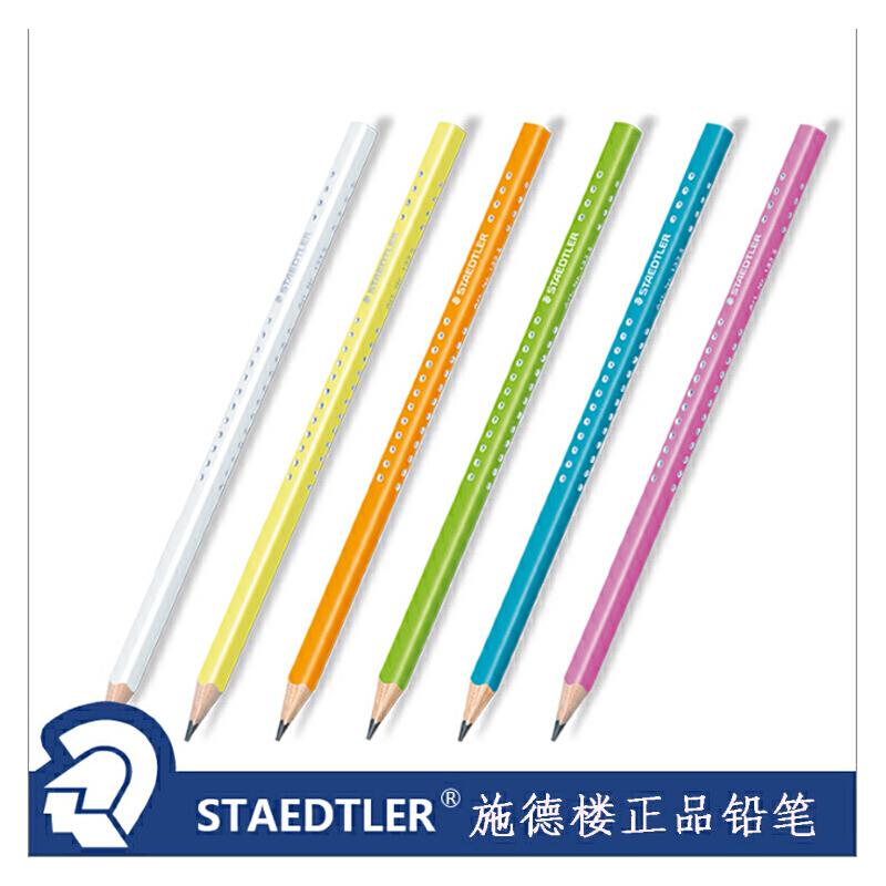 德国施德楼星光三角书写铅笔133S系列三角形铅笔133SKP72SW 学生办公用品铅笔