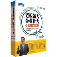 老板强大 企业壮大的财富秘密 7DVD 3CD 课程抵金券 李力刚