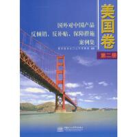 国外对中国产品反倾销、反补贴、保障措施案例集 美国卷 第二册:1990―1992