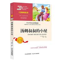 全新正版图书 汤姆叔叔的小屋 斯托夫人 河北少年儿童出版 9787559519450 人天图书专营店