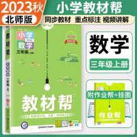 2021秋新 教材帮小学三年级上册数学北师大版BSD三年级上册数学书同步讲解训练辅导书