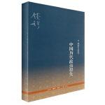 中国历代政治得失(新修订版)