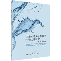 【按需印刷】-三维水动力水质模型不确定性分析