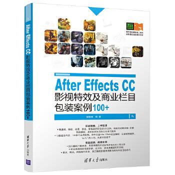 After Effects CC 影视特效及商业栏目包装案例100+ After Effects学习神器,精选100+实战案例,集基础、特效、动漫、游戏、影视及栏目包装6大主体,细腻的过程讲解+完整特效解析,提供出色的学习效能