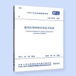 GB 51251-2017 建筑防烟排烟系统技术标准