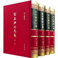宋本册府元龟(1-4) 中华书局