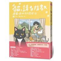 包邮台版 猫 请多指教3 用最喵的方式爱你 春花妈 9789578587748 四块玉文创