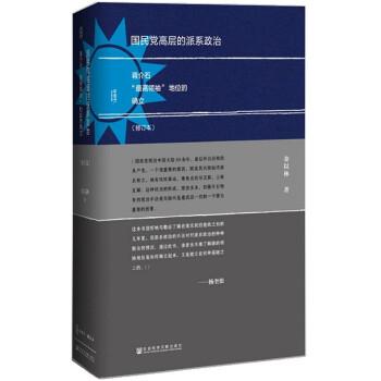 """甲骨文丛书·国民党高层的派系政治<a target=""""_blank"""" href=""""http://book.dangdang.com/20170619_zxo3"""">甲骨文丛书系列,点击进入专题》</a>"""