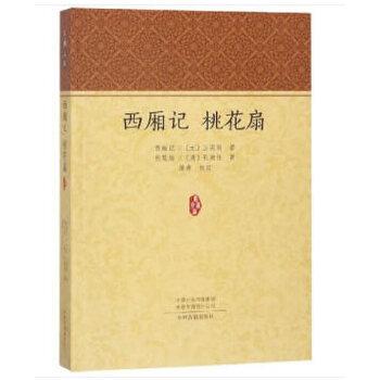 家藏文库:西厢记 桃花扇