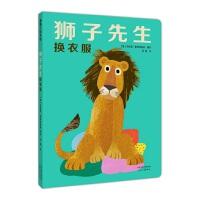 狮子先生换衣服:低幼挖孔,换装游戏