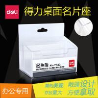 得力 桌面名片夹名片盒/ 女士男士/全透明塑料名片收纳盒名片架