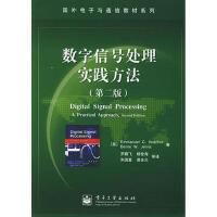 数字信号处理实践方法(第二版)――国外电子与通信教材系列 9787505399136 (美)艾费科(Ifeachor,
