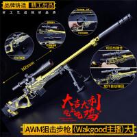 绝地大逃杀周边吃鸡武器大号模型36CM拉栓消音AWM狙击步枪武器模型98K