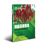 辣椒高效栽培技术与病虫害防治图谱