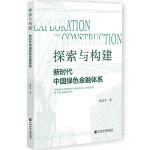 探索与构建:新时代中国绿色金融体系
